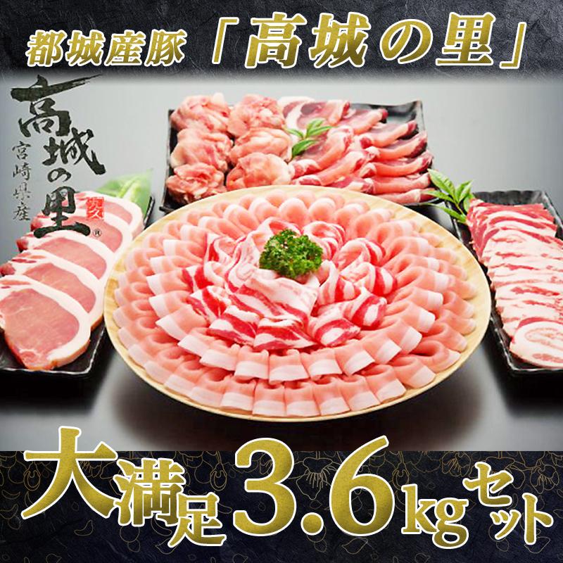 都城産豚「高城の里」大満足3.6kgセット イメージ