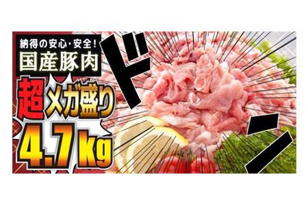 国産豚肉メガ盛り イメージ