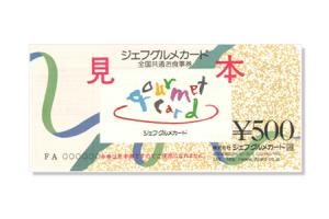 全国共通お食事券ジェフグルメカード 16枚 8千円相当