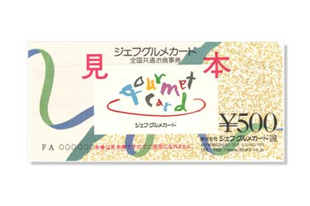 全国共通お食事券ジェフグルメカード 16枚 8千円相当 イメージ