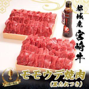 都城産宮崎牛モモウデ焼肉(黒たれつき)