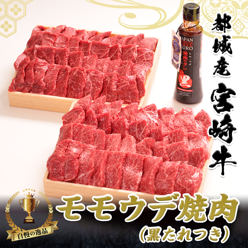 都城産宮崎牛モモウデ焼肉(黒たれつき) イメージ