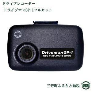 ドライブレコーダー ドライブマンGP-1フルセット  イメージ