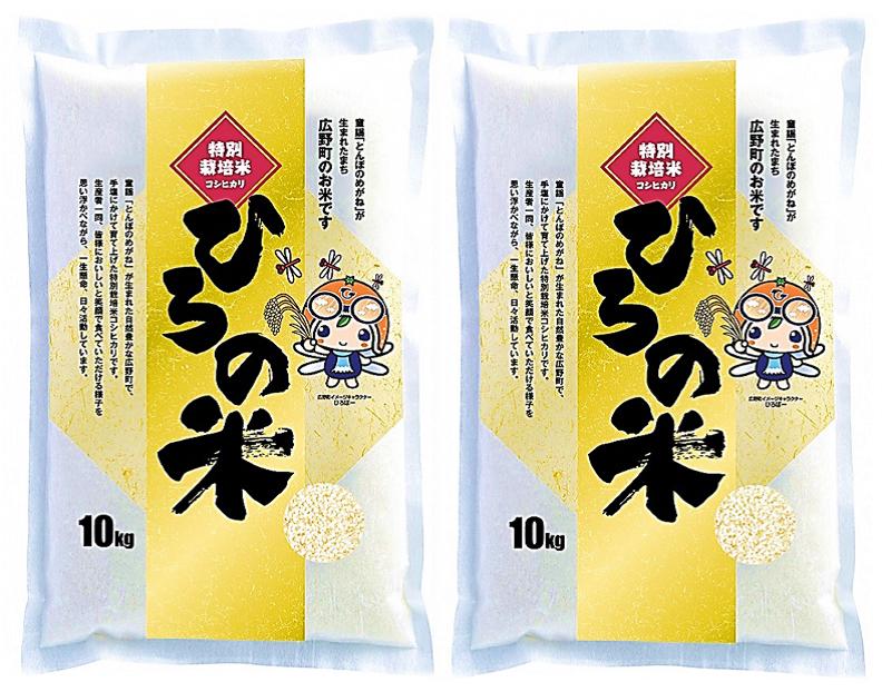 広野町産特別栽培コシヒカリ(精米10kg×2) イメージ