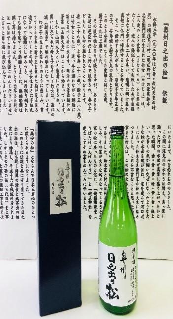 純米酒「奥州日の出の松」720ml イメージ