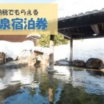 【2019年最新】人気旅館も!ふるさと納税 温泉宿泊券おすすめ24選