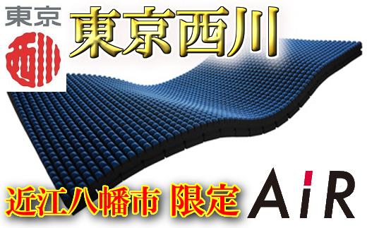 AiR SI-H [エアーエスアイ-ハード] マットレス(B色)(シングルサイズ) イメージ
