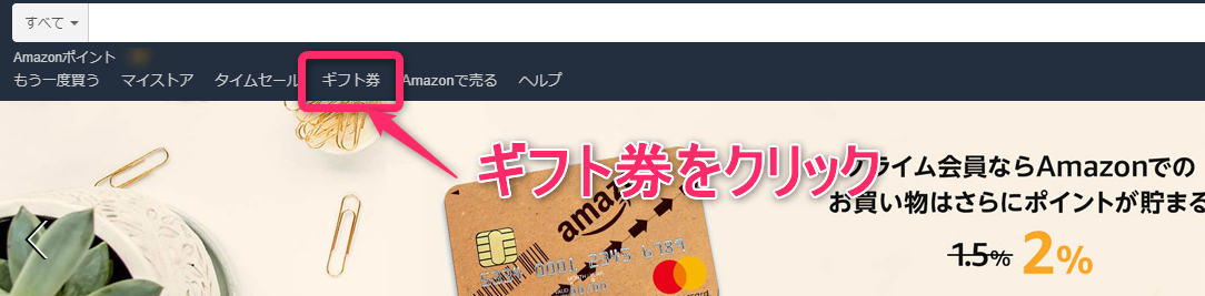 Amazon①