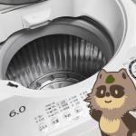 【最新版】ふるさと納税でもらえる洗濯機&洗濯用品のまとめ!