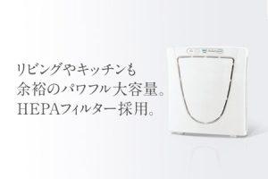 ツインバード 空気清浄機 ファンディファイン ヘパ(AC-4238W)