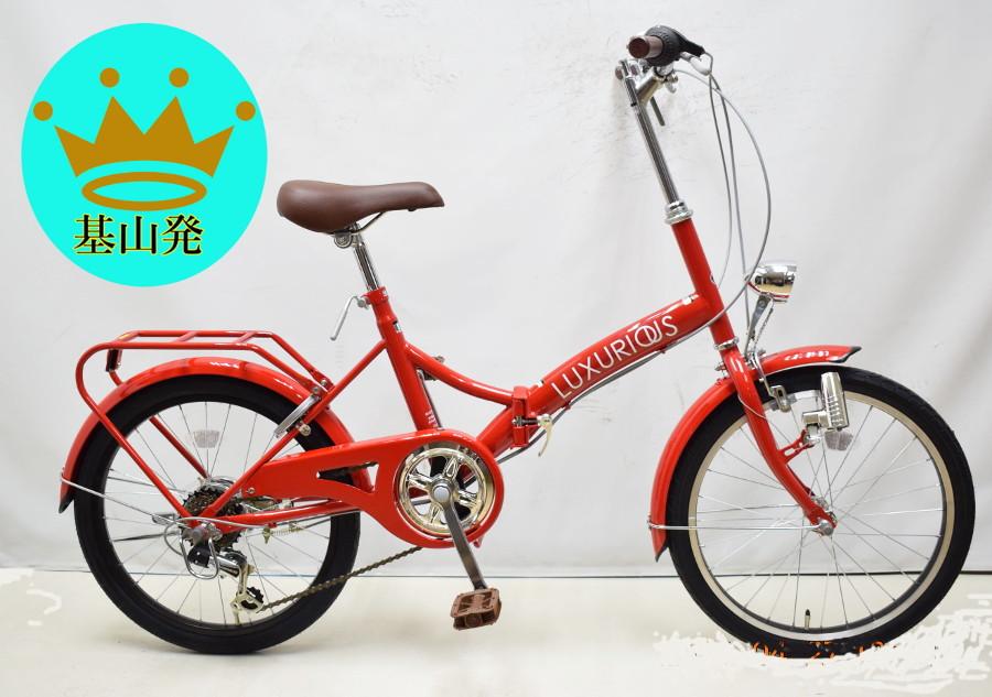 ラグジュリアス206折りたたみ自転車(レッド) イメージ