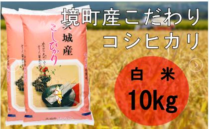 【平成30年産】境町のこだわり米10kg(コシヒカリ)  イメージ