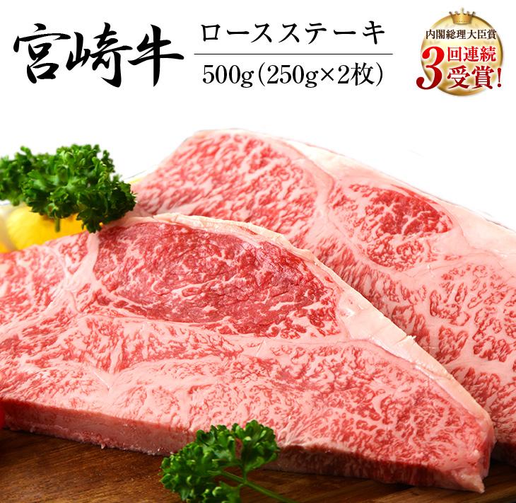 宮崎牛ロースステーキ500g(250g×2枚)