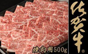 「佐賀牛」焼肉用 500g【チルド(冷蔵)でお届け】
