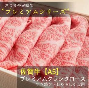 プレミアムクラシタロースすき焼きしゃぶしゃぶ用【400g】  イメージ