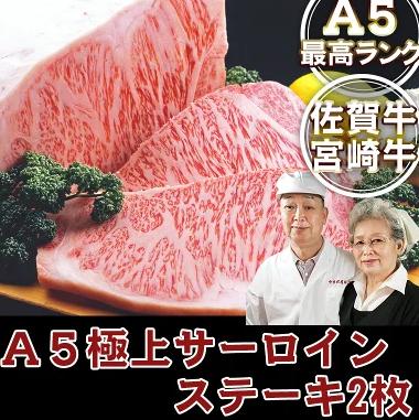佐賀牛/宮崎牛 A5 サーロインステーキ 2枚  イメージ