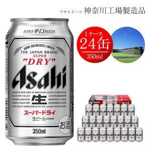 4位 神奈川県南足柄市 アサヒビール スーパードライ 350ml×1ケース(24本)