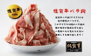 佐賀牛バラ肉切り落とし(ブリスケ)250g×2パック