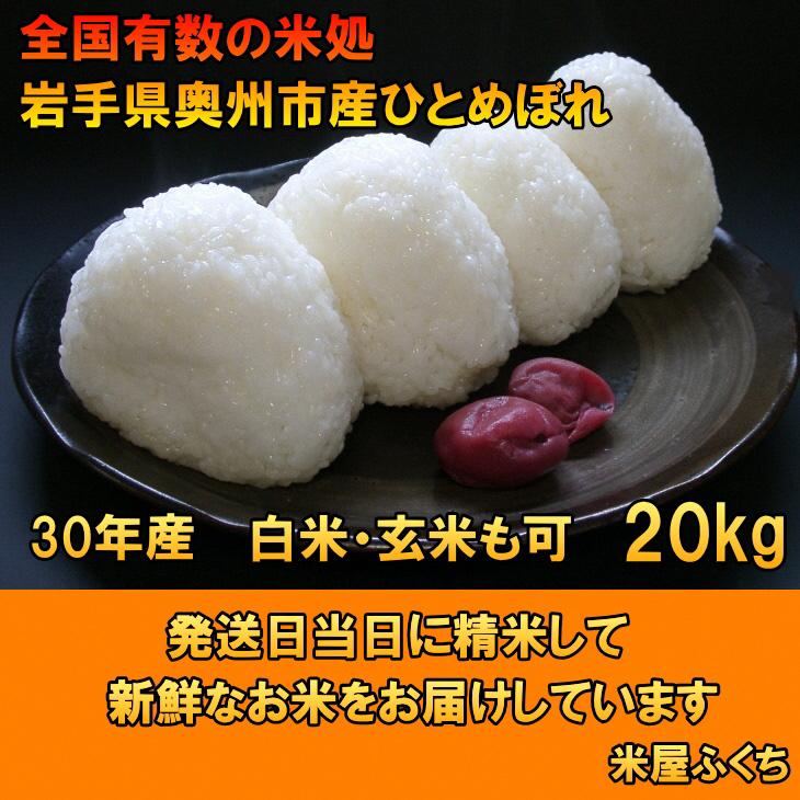 岩手県奥州市産ひとめぼれ 白米 玄米も可20kg