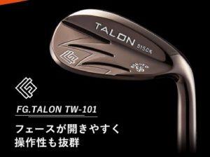 FG.TALONウェッジ TW-101 ロフト選択(DG S200)
