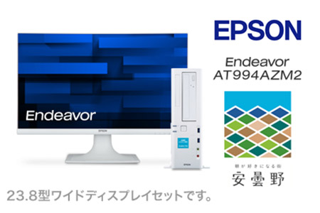 Endeavor AT994AZM2 【寄付金額:630,000円】 イメージ