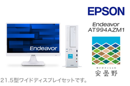 Endeavor AT994AZM1 【寄付金額:470,000円】 イメージ
