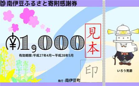 南伊豆町ふるさと寄附感謝券 【寄付金額:10,000円~1,000,000円】 イメージ