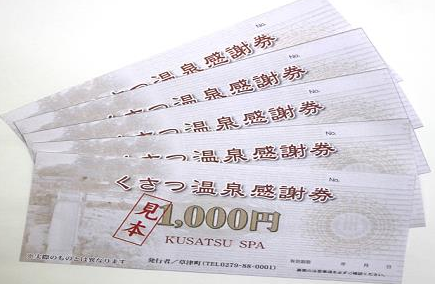 くさつ温泉感謝券 【寄付金額:10,000円】 イメージ