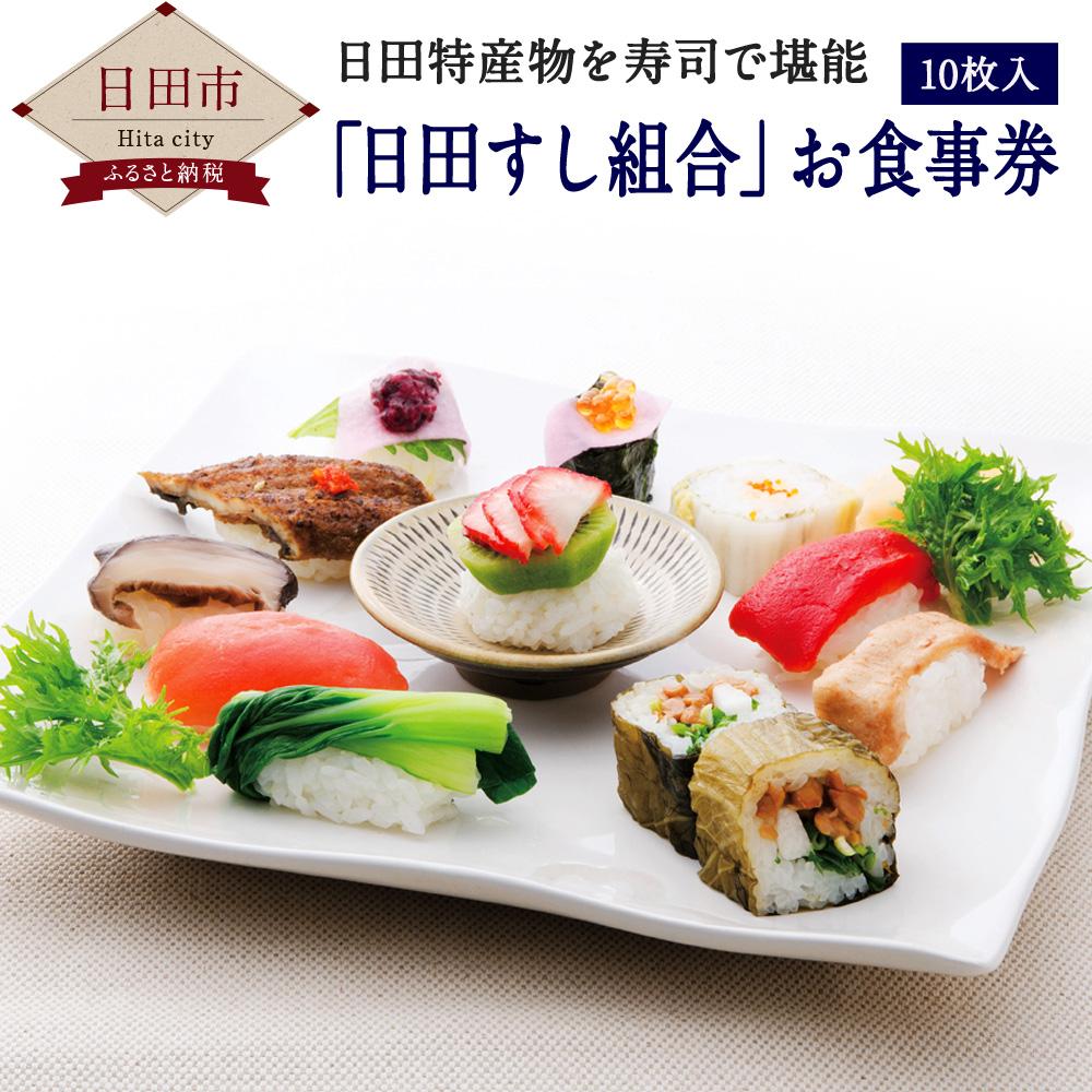 「日田すし組合」お食事券 食事券 10枚 1万円分