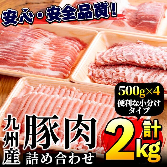 豚肉詰め合わせ【三九】 イメージ