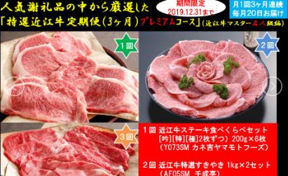 12月31日までの申込限定 「特選近江牛定期便(3ヶ月)プレミアムコース」