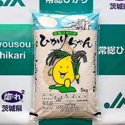 下妻産コシヒカリ「ひかりちゃん」5kg 寄付金額9,000円 イメージ