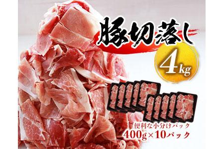 10パックでお届け!豚切落し4kg イメージ