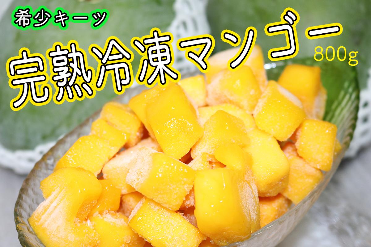 大人気!!冷凍完熟マンゴー(緑のキーツマンゴー) イメージ