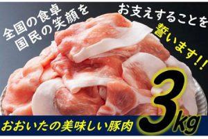 味も量も自信あります‼大分県産豚切り落とし3kg