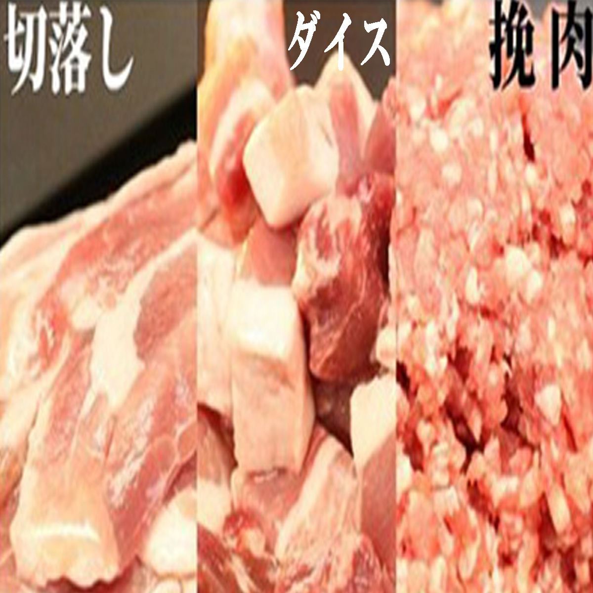 東北産豚ウデ肉バラエティーセット3kg!! イメージ