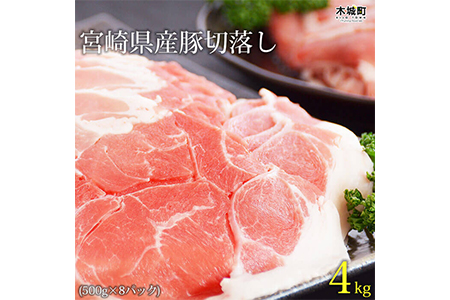 宮崎県産豚切落し4kg(500g×8パック) イメージ