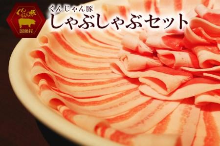 くんじゃん豚【しゃぶしゃぶセット】1.6kg イメージ