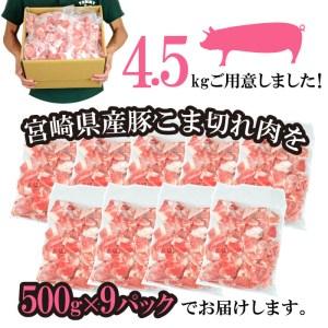 <宮崎県産豚こま切れ 4.5kg>