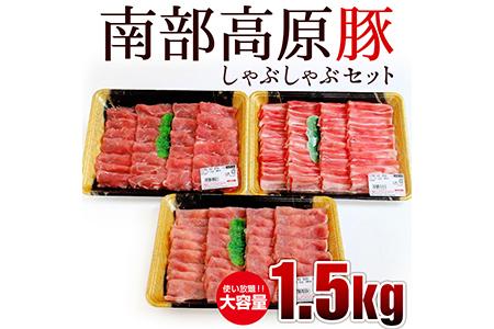南部高原豚しゃぶしゃぶセット 合計1.5kg イメージ