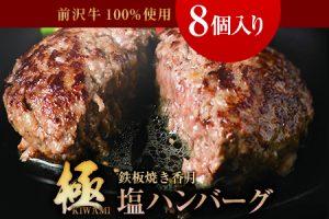 岩手県矢巾町 【極・塩ハンバーグ】前沢牛100%(8個セット)