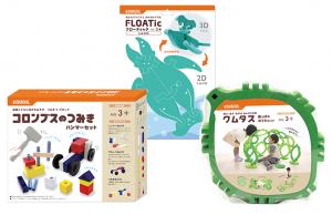 静岡県浜松市 組立て知育玩具セット(うみがめ)
