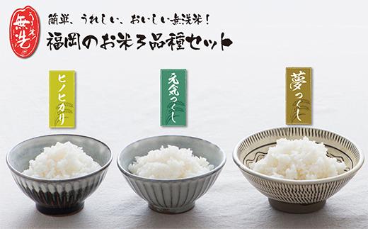 磨きあげた高品質の無洗米!「福岡ブランド米3品種セット(各5kg)」 寄附金額19,500円