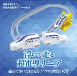 愛知県碧南市 浮いて走る超電導リニアLO系〈JR東海監修済〉