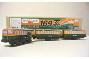 長野県上田市 しなの鉄道169系湘南色ブリキのおもちゃセット