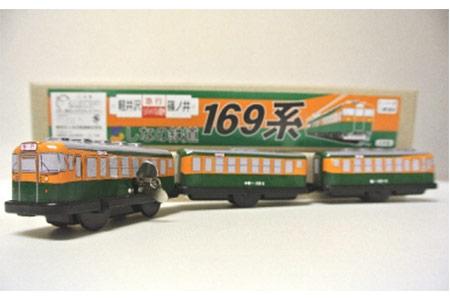 長野県上田市 しなの鉄道169系湘南色ブリキのおもちゃセット イメージ