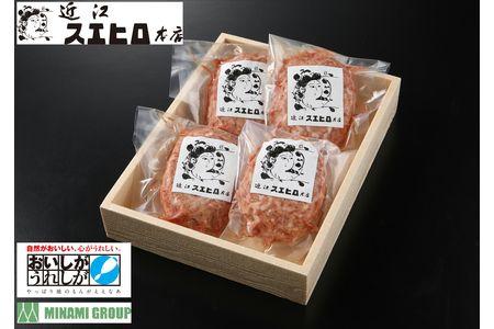 滋賀県草津市 近江スエヒロ本店 近江牛合挽ハンバーグ 4食セット イメージ