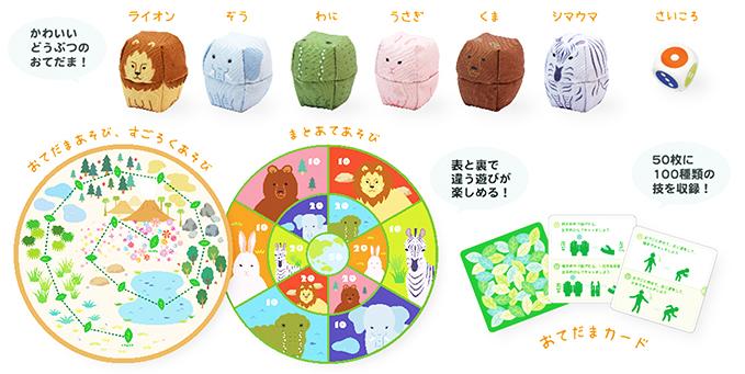 静岡県浜松市 家族みんなで遊べる知育玩具ファミリーおてだまANIMALS イメージ