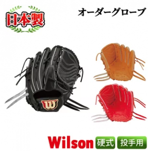 日本製 野球グローブ(グラブ)!Wilson硬式オーダーグローブ<投手用>サイズ9(30cm)シリアスキップレザー使用!袋付、箱入りのイージーオーダー【アクネスポーツ】