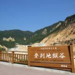 北海道登別市のふるさと納税のご紹介